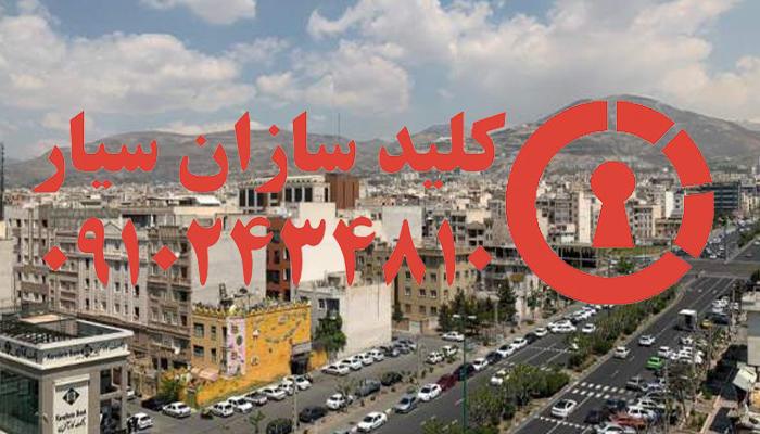 کلیدسازی سیار بلوار عدل پونک غرب تهران
