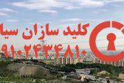 کلیدسازی سیار کوهسار پونک غرب تهران