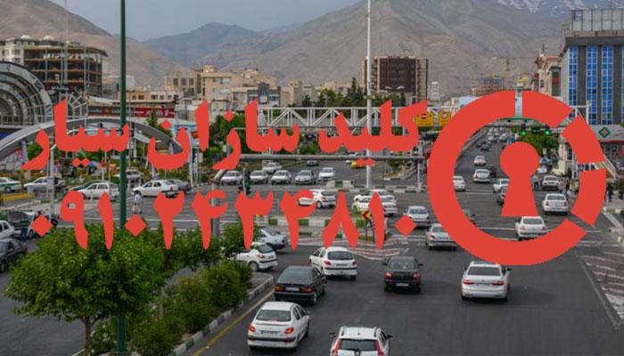 کلیدسازی سیار پونک جنوبی غرب تهران