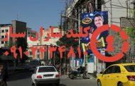 کلیدسازی سیار خیابان مقدس اردبیلی زعفرانیه