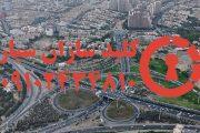 کلیدسازی سیار خیابان سیمای ایران شهرک غرب، غرب تهران