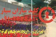 کلیدسازی سیار زرافشان شهرک غرب ، غرب تهران