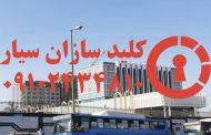 کلیدسازی سیار عشرت آباد مرکز تهران