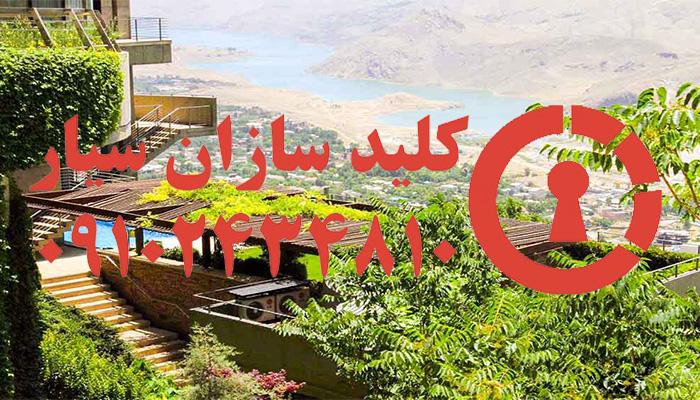 کلیدسازی سیار لواسان کوچک شمال شرق تهران