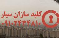 کلیدسازی سیار شبانه روزی شهران جنوبی، شمال غرب تهران