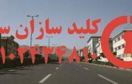 کلیدسازی سیار شبانه روزی جنت آباد مرکزی غرب تهران