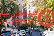 کلیدسازی سیار شبانه روزی بلوار نلسون ماندلا شمال تهران