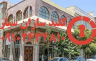 کلیدسازی سیار مفتح شمالی، مرکز تهران