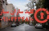 کلیدسازی سیار امیرآباد جنوبی (کارگر) مرکز تهران