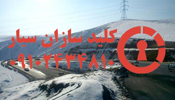 کلیدسازی شبانه روزی گردنه قوچک لواسان شمال شرق تهران
