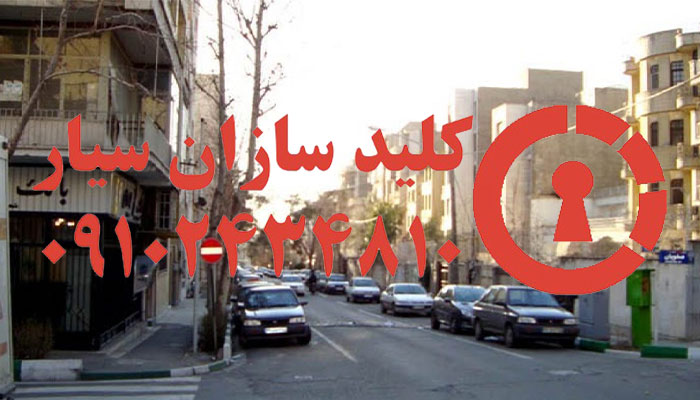 کلیدسازی سیار شبانه روزی تهران ویلا ستارخان غرب تهران