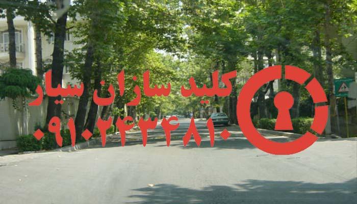 کلید سازی شبانه روزی خیابان یار محمدی دروس شمال تهران