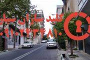 کلیدسازی شبانه روزی بلوار اردیبهشت سراج شرق تهران
