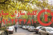 کلیدسازی شبانه روزی بلوار صبا قیطریه شمال تهران