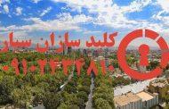 کلیدسازی سیار بلوار مطهری قنات کوثر شرق تهران