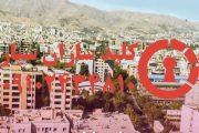 کلید سازی سیار خیابان گیلان غربی پاسداران شمال تهران