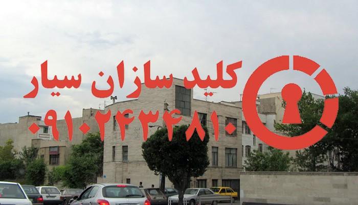کلید سازی سیار شبانه روزی فرجام غربی شرق تهران