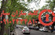 کلید سازی سیار شبانه روزی ظفر غربی شمال تهران