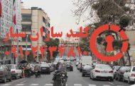 کلید سازی سیار شبانه روزی خیابان خدامی ونک شمال تهران