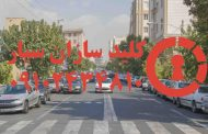 کلید سازی سیار رامین جنوبی فردوس شرق غرب تهران