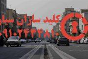 کلید سازی شبانه روزی رامین شمالی فردوس شرق، غرب تهران