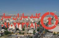 کلید سازی ارزان شرق تهران