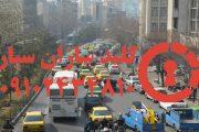 کلید سازی ارزان مرکز تهران