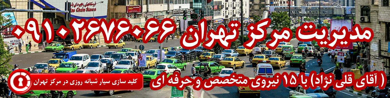 کلید سازی شبانه روز در مرکز تهران