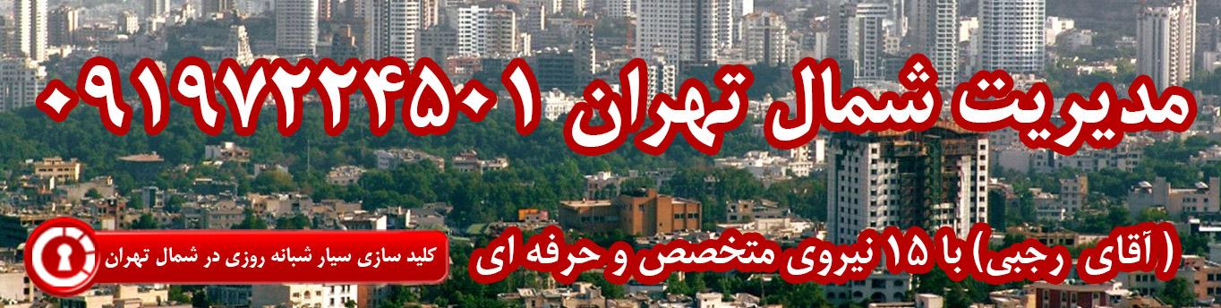 کلید سازی شبانه روز در شمال تهران