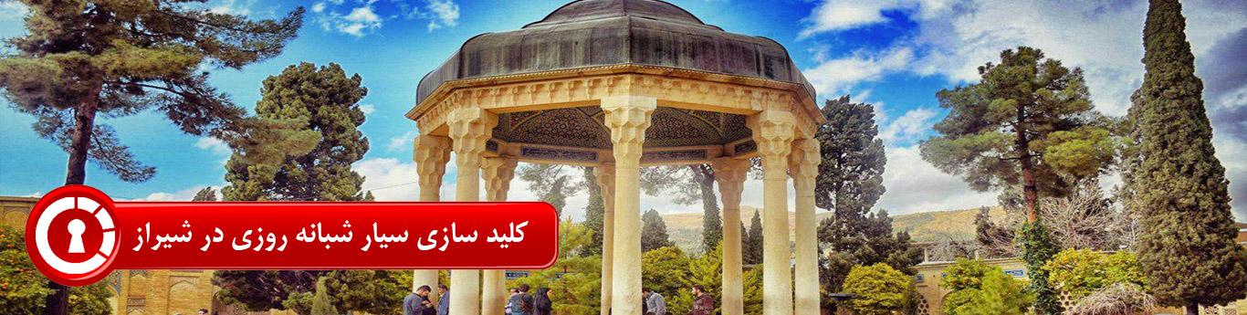 کلیدسازی شبانه روزی در شیراز
