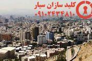 کلیدسازی سیار فرجام غربی (شرق تهران)
