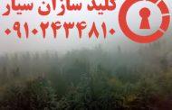 کلیدسازی سیار شهرک پارس (تهرانپارس)