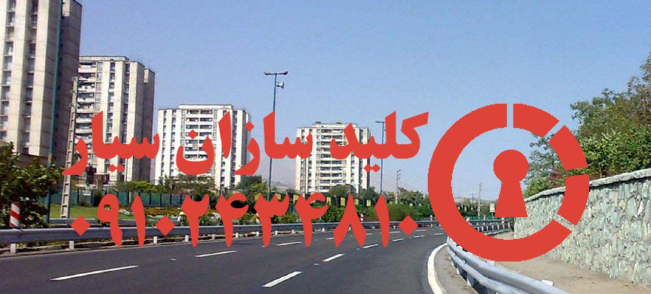 کلیدسازی سیار بلوار استقلال هنگام (شرق تهران)