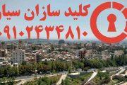 کلیدسازی سیار بلوار اوشان مینی سیتی (شمال شرق تهران)