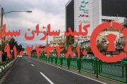 کلیدسازی سیار خیابان آیت نارمک (شرق تهران)