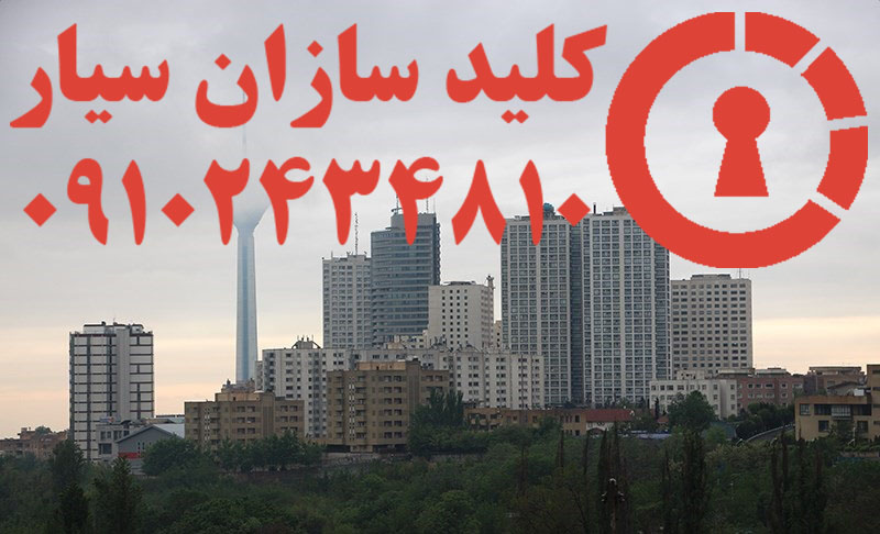 کلیدسازی سیار میدان بهرود سعادت آباد (شمال غرب تهران)