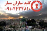 کلیدسازی سیار میدان ندا چیذر (شمال تهران)