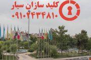 کلیدسازی سیار هفت حوض نارمک (شرق تهران)