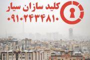 کلیدسازی سیار چهار راه سرو سعادت آباد(شمال غرب تهران)