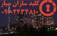 کلیدسازی سیار جنوب غرب تهران