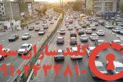 کلیدسازی سیار استاد حسن بنا جنوبی تهران