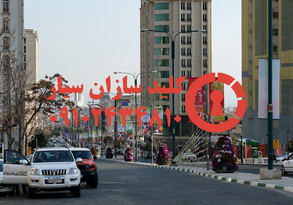 کلیدسازی سیار بلوار شهرداری سعادت آباد شمال غرب تهران