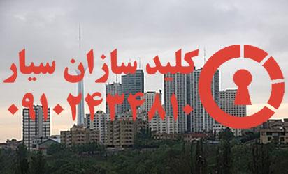 کلیدسازی سیار شهرک مخابرات سعادت آباد شمال غرب تهران