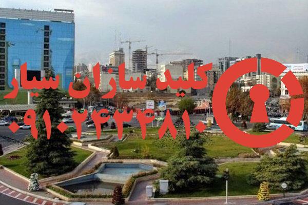 کلیدسازی سیار منطقه سه تهران