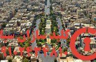 کلیدسازی سیار منطقه هشت تهران
