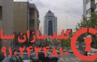 کلیدسازی سیار منطقه هفت تهران