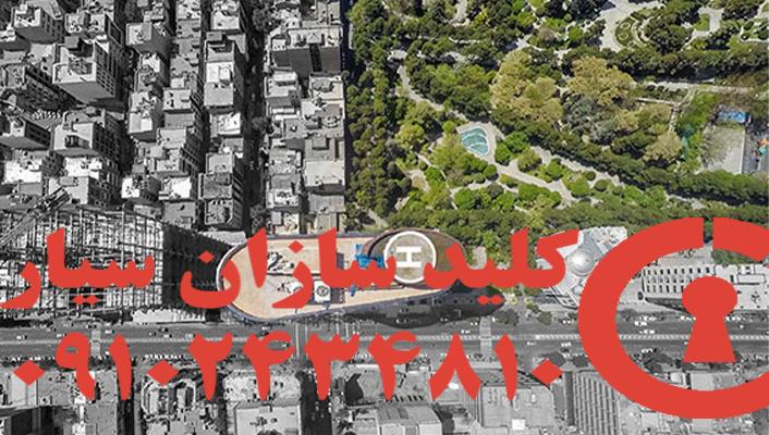 کلیدسازی سیار وزرا تهران
