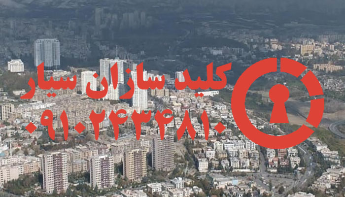 کلیدسازی سیار فلامک جنوبی شهرک غرب، غرب تهران