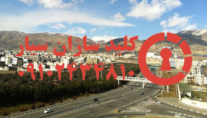 کلیدسازی سیار بلوار میرزا بابایی پونک غرب تهران