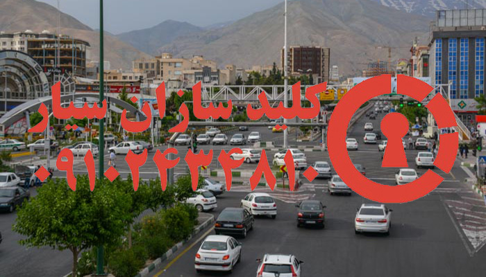 کلیدسازی سیار پونک شمالی غرب تهران